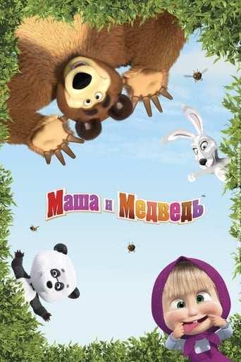 Bild från filmen Masha och björnen