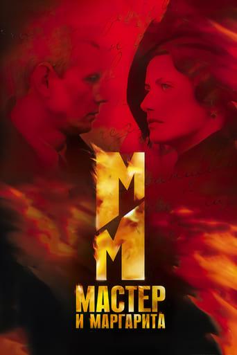 Tv-serien: Mästaren och Margarita